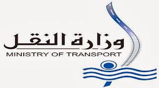 الهيئة العامة للطرق و الكبارى و النقل البري بمصر