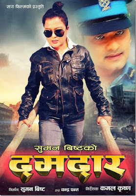 Damdar 2014 Watch full nepali movie