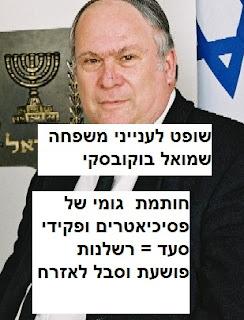 שופט לענייני משפחה שמואל בוקובסקי - חותמת גומי של פקידי סעד = רשלנות פושעת וסבל לאזרח