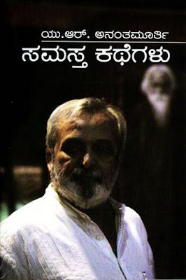 http://www.navakarnataka.com/samastha-kathegalu-u-r-ananthamurthy