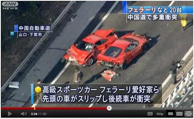 日本 1.2億元車禍 法拉利