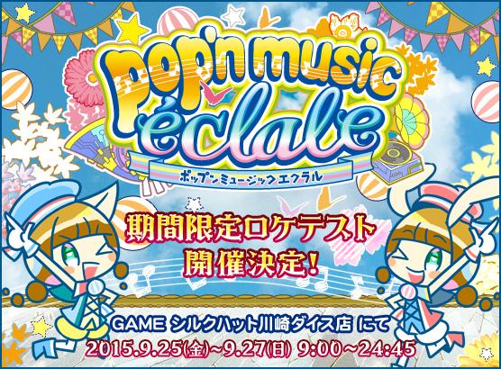 pop'n music eclale BEMANI September 25-27
