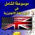 حمل موسوعة الشامل فى تعليم اللغة الانجليزية encyclopedia