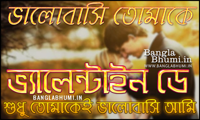 14 february valentine day shayari in bengali free download