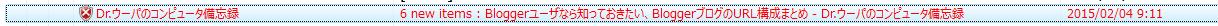 Windows Live Mail  メール一覧におけるフィッシング詐欺メールの可能性があるとマークされた、 Bloggerブログの更新情報が記載されたメール