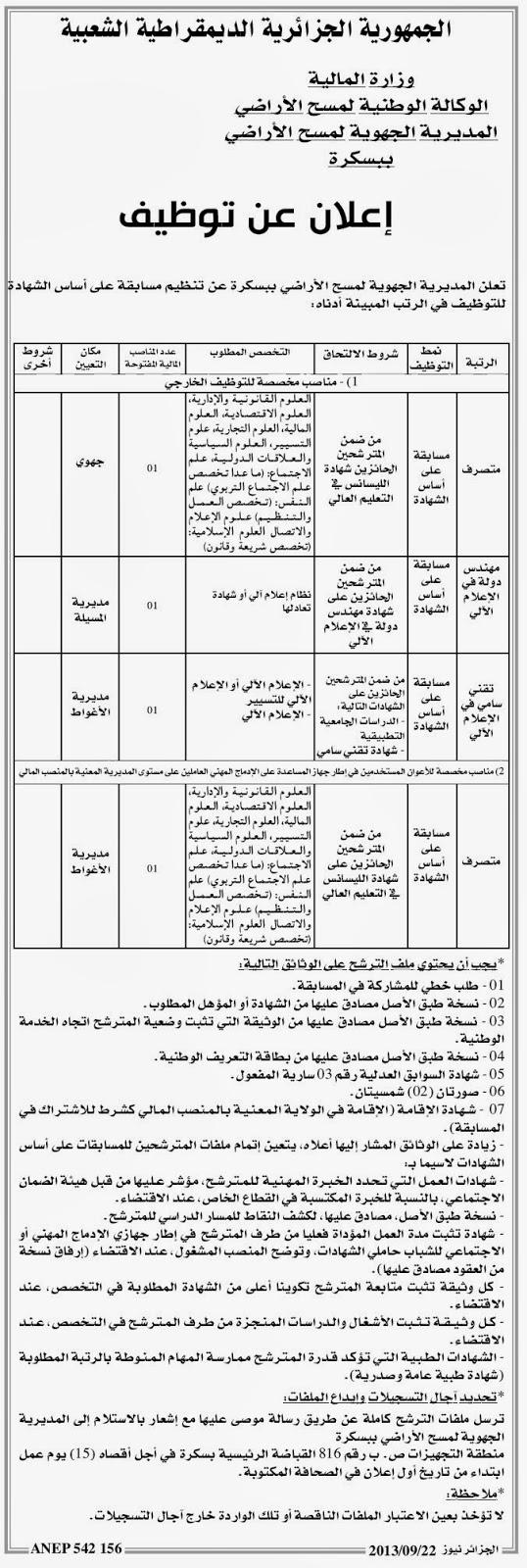 Les concours de la fonction publique en algerie 2013 - 2014 مسابقة توظيف بالمديرية الجهوية لمسح الاراضي ولاية بسكرة سبتمبر 2013 OA5bf