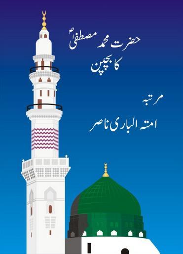Essay about hazrat muhammad pbuh