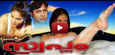Mallu Online Watch Swapnam New Movie And Free