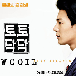Wooil (우일) - The Second Story [Album]