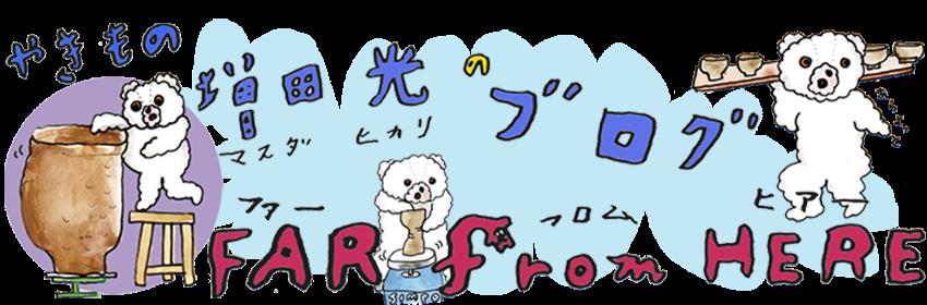 HIKARI MASUDA's blog | 増田光のブログ「ファー・フロム・ヒアー」