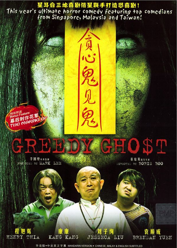 Greedy+Ghost+%282012%29+DVDRip+350MB+hnmovies