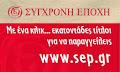 ΚΛΕΙΣΕ ΤΗΝ Τ.V. ΑΝΟΙΞΕ ΕΝΑ ΒΙΒΛΙΟ