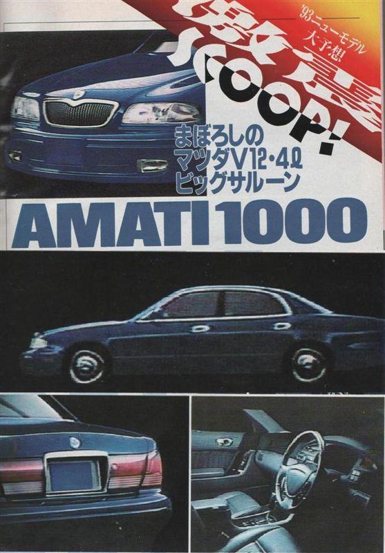 Amati 1000, V12, JDM, japoński koncept, アマティ