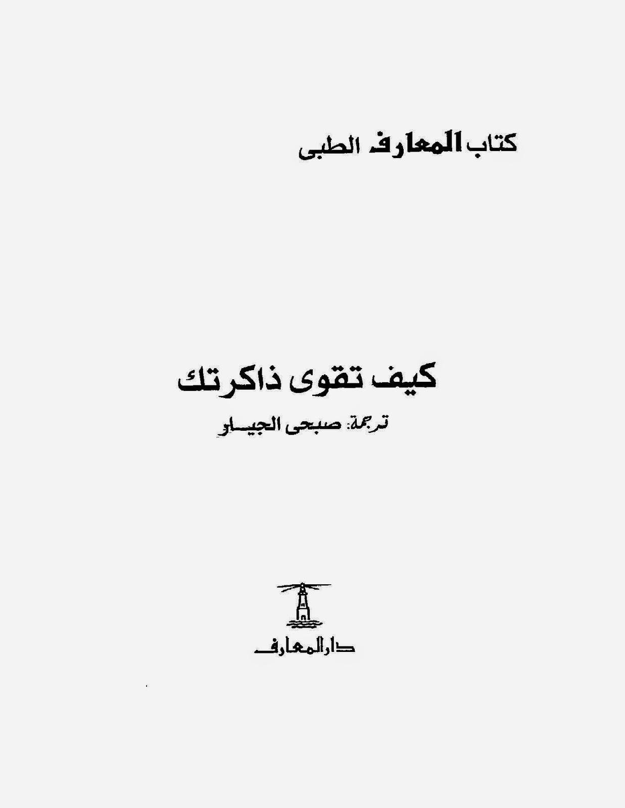 كتاب كيف تقوي ذاكرتك - ترجمة صبحي الجيار
