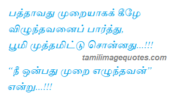 True Inspiration Quotes in tamil