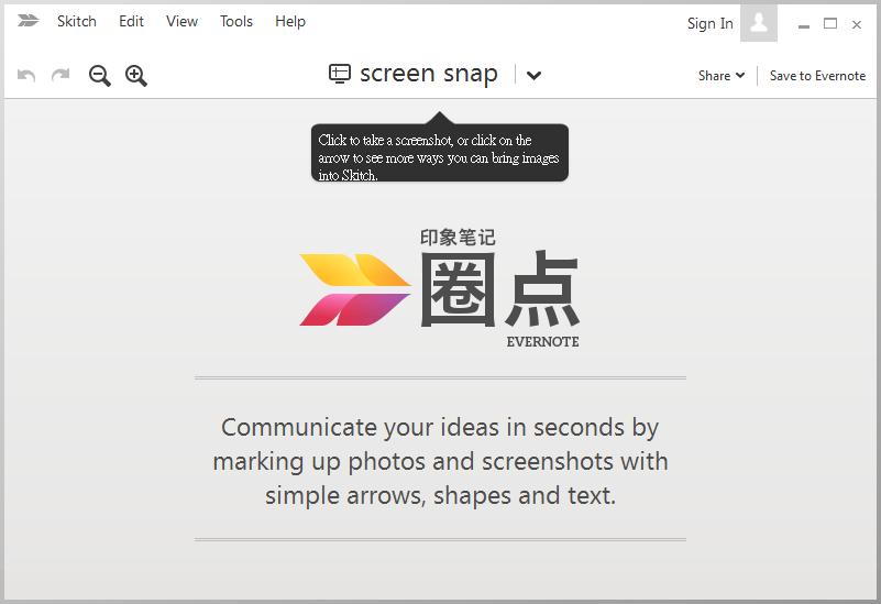 好用的免費螢幕截圖軟體推薦:Skitch Portable 免安裝版下載(中文版)