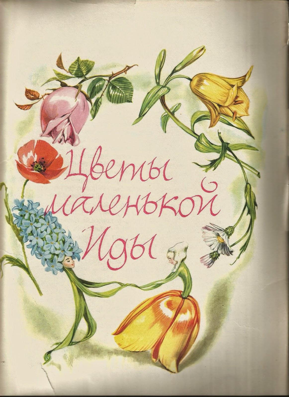 Цветы для маленькой иды андерсена