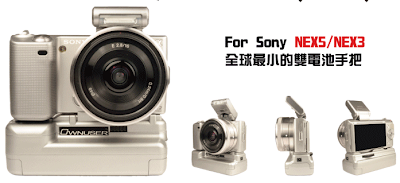 sony nex-5 aftermarket battery grip