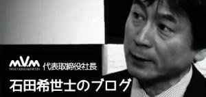 石田希世士のブログ