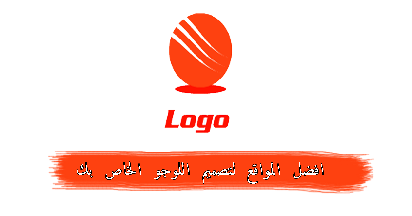 أفضل 5 مواقع لتصميم شعار (logo) إحترافي لموقعك مجانا