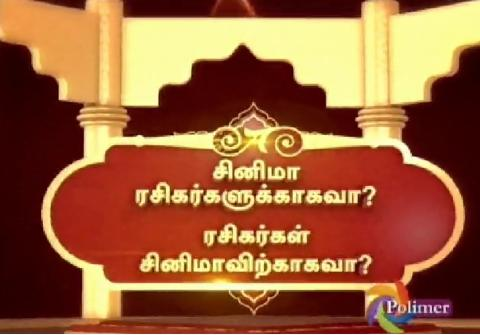 Watch PattImandram Special 01-01-2016 Polimer Tv 01st January 2016 New Year Special Program Sirappu Nigalchigal Full Show Youtube HD Watch Online Free Download