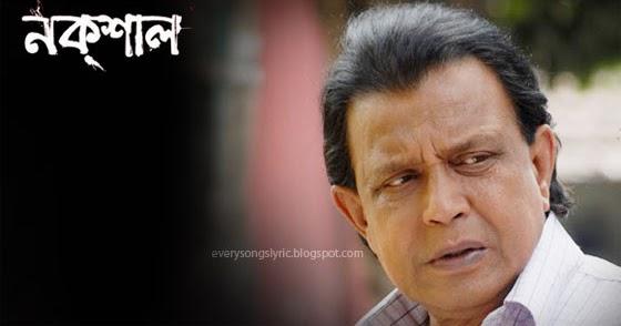 http://2.bp.blogspot.com/-fUMyLinDvBE/VXvN2A0Yb7I/AAAAAAAAGF4/JIFcgKZarqI/w1200-h630-p-k-no-nu/Naxal-2015-Bengali-Movie-Songs-Lyrics-Videos.jpg