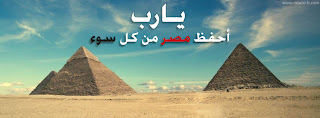 غلاف فيس بوك مصر -  يارب احفظ مصر من كل سوء Facebook Cover Egypt
