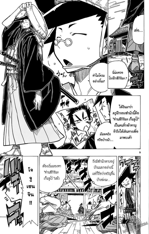 อ่านการ์ตูน Joujuu Senjin Mushibugyo 1 ภาพที่ 12