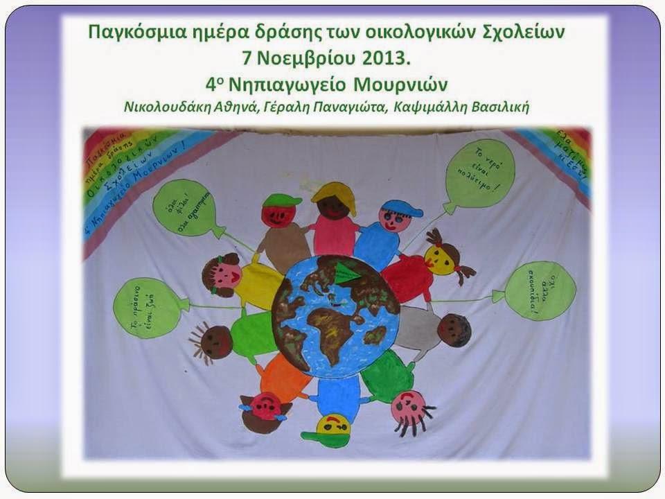 Παγκόσμια ημέρα δράσης των Οικολογικών Σχολείων