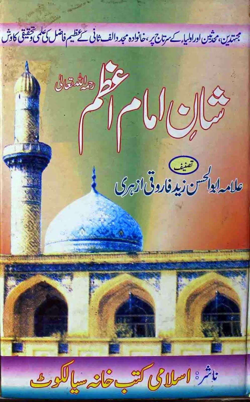 http://www.mediafire.com/view/dxu58rkh94964ct/Imam_Azam.pdf