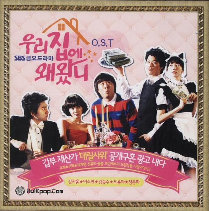 Various Artists – 우리집에 왜왔니 OST (Why Did You Come To My House OST)