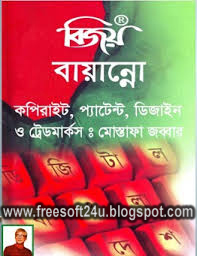 Free Download Bijoy 52