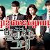 [Korean Drama] Song Sa Kjom Chea Monos Phub Phkay (Khmer