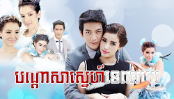 [ Movies ] Bandasa Sne Tep Apsor - Khmer Movies, Thai - Khmer, Series Movies,  Continue