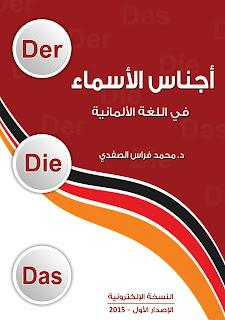 حمل كتاب أجناس الأسماء في اللغة الألمانية - محمد فراس الصفدي