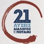 Σταύρος Θεοδωράκης: Το Ποτάμι οραματίζεται μια άλλη Ελλάδα παραγωγική και εξωστρεφή