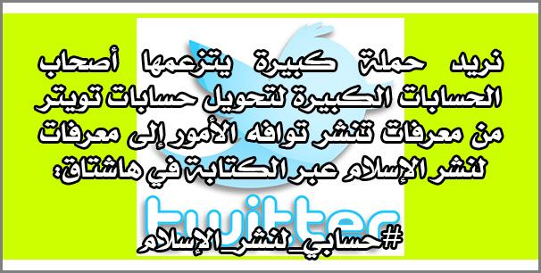 نريد حملة كبيرة لتحويل حسابات تويتر إلى حسابات لنشر الإسلام