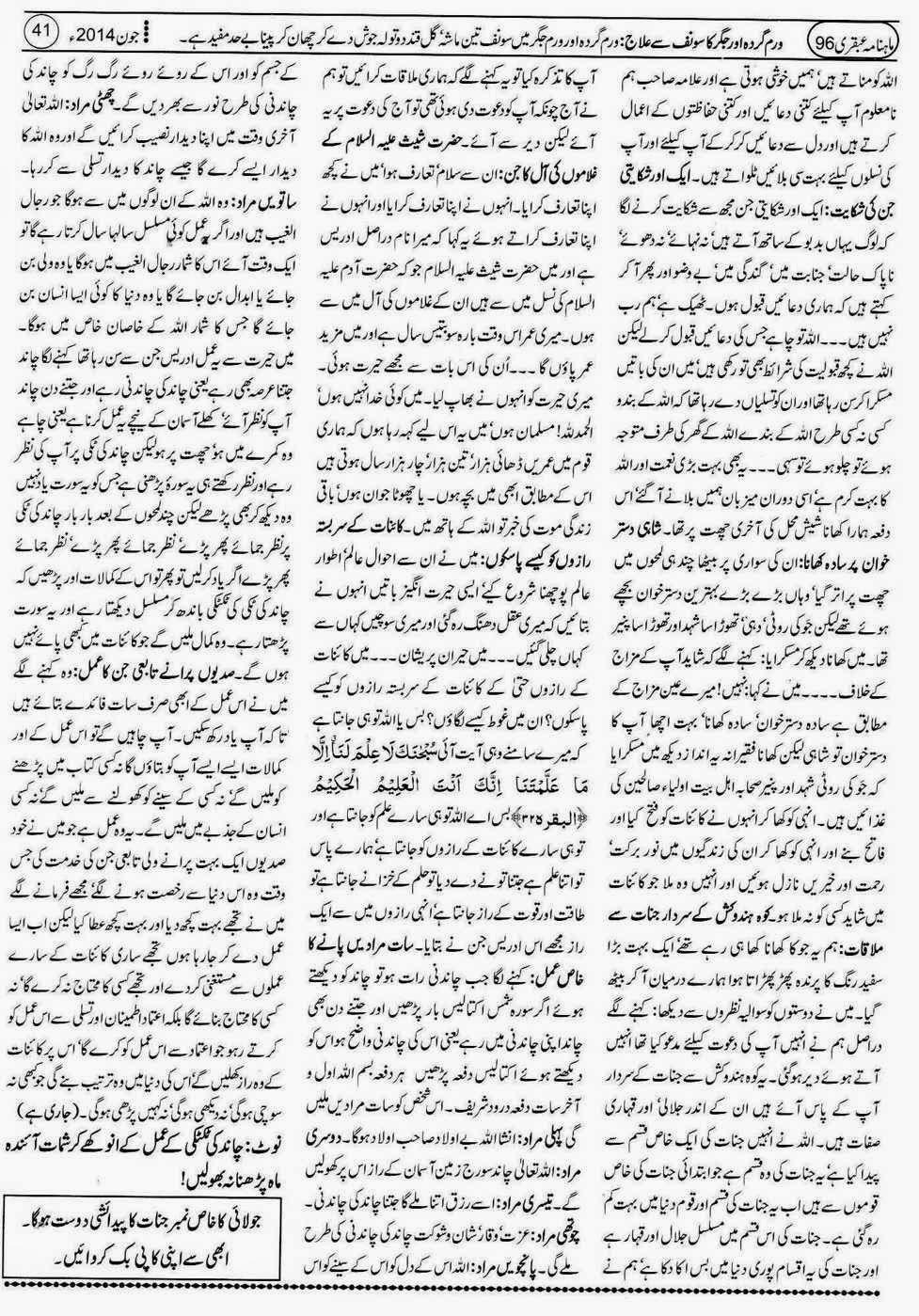 ubqari june 2014 page 41