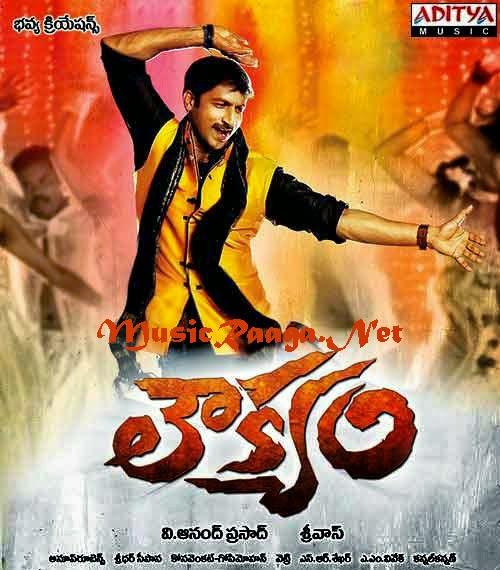 Loukyam Telugu Mp3 Songs