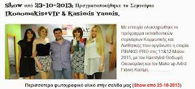 Πραγματοποιήθηκε το Σεμινάριο Ikonomakis+VIP & Kasimis Yannis.