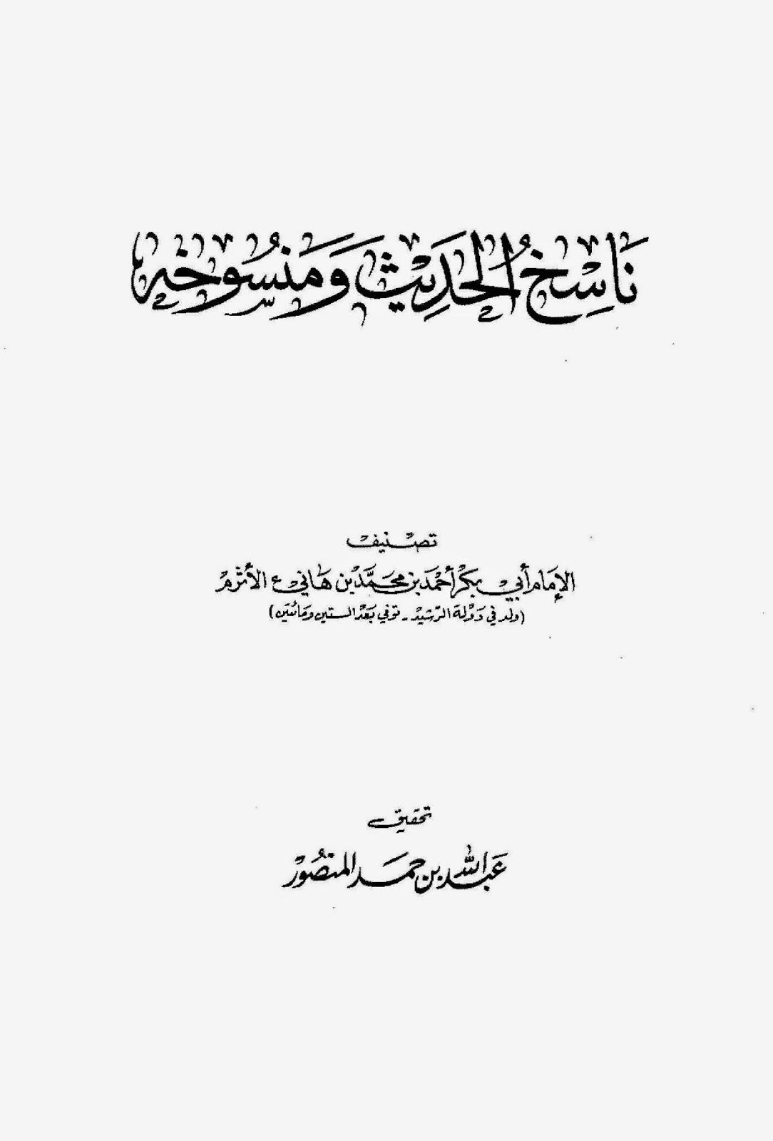 ناسخ الحديث ومنسوخه - أحمد الأثرم pdf