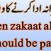 When zakaat al-fitr should be paid فطرانہ ادا كرنے كا وقت