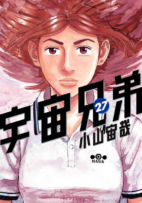 宇宙兄弟 第01-27巻 [Uchuu Kyoudai vol 01-27] rar free download updated daily