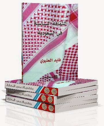 الثقافة السياسية في السعودية - فايد العليوي pdf