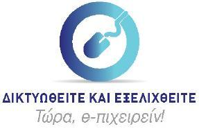 Diktiothite & Exelixthite