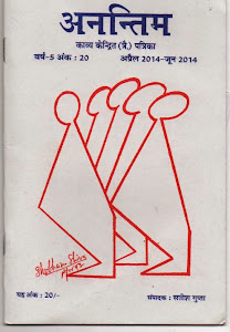 """अनन्तिम"" ,april 2014"