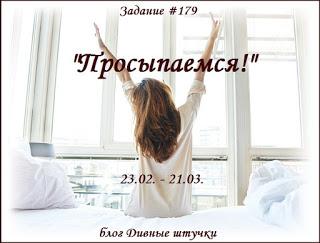 """Задание №179.  """"Просыпаемся!"""""""