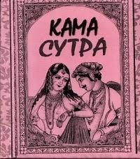 Какви са жените според Кама Сутра