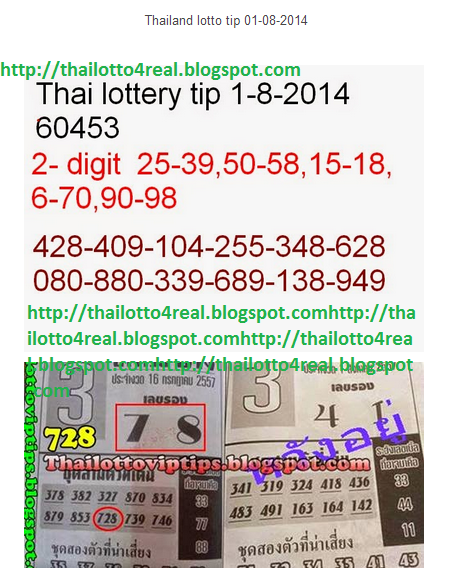 Thailand lottery result 2014