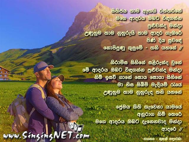 Sithijaya Thama Athai Raththarane Lyrics, Sithijaya Thama Athai Raththarane Mp3, Artist - Kushani Sandareka